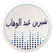 أغاني شيرين عبد الوهاب كامل by FransRT Musica