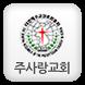 주사랑교회 by 애니라인(주)