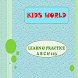 Kids World by Khushwant Singh