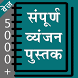Recipe Book in Hindi by Am Zee