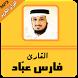 فارس عباد | القرآن الكريم كامل by AppOfday