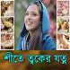 শীতে ত্বকের যত্ন by CBD IT Team