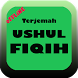 Kitab Ushul Fiqih + Terjemah by GreenStudioQ