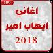 جميع اغاني ايهاب امير 2018 by M-devmusic