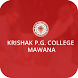 Krishak P.G.College Mawana by Unifyed LLC