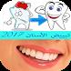 تبييض الأسنان 2017 by SMACKER