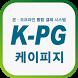 케이피지 by 앱스코리아(APPS KOREA)