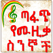 Amharic Lyrics ጣፋጭ የሙዚቃ ስንኞች by MKD Systems Design and Software Development Ltd.