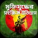 মুক্তিযুদ্ধের ইতিহাস by Useful Apps BD