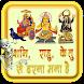 शनि, राहु, केतु से डरना मना है by Aflatoon Apps