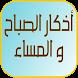 أذكار الصباح والمساء by fsapps