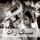 Suhaag Raat by gameview