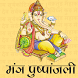 Ganesh Mantra Pushpanjali by TechHind