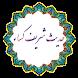 حدیث شریف کساء by piter pol