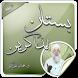 بستان الذاكرين صوت - المراكبي by Way 2 allah
