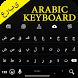 Arabic Keyboard by Keyboard Theme Store