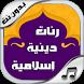 رنات دينية فريدة New by aitprod