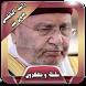 راتب النابلسي محاضرات بدون نت by محاضرات دينية