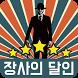 장사의달인- 창업, 아이템, 프랜차이즈, 상가, 컨설팅 by 장사의 달인