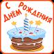 Поздравления с днем рождения by PhungDinhHau