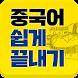 [중단기] 남미숙의 중국어 쉽게 끝내기 by ST Unitas