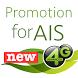 โปรโมชั่น AIS 4G by Eventzal Mobile