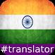 Telugu English Translator by TheWebValue