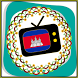 All TV Cambodia by Full TV Wold Wilde listings