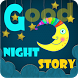 Good night story(for kids) by Himalaya