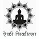 रेकी चिकित्सा हिंदी में by King Of Mobile Apps