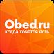 Obed.ru - доставка еды by Obed.ru