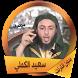 محاضرات سعيد الكملي بدون نت by Apps SaM