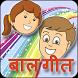 Balgeet: Hindi Video Rhymes by JOHN SMITH