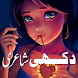 Sad Poetry In Urdu by garammasala