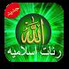 رنات اسلامية روعة 2016 by appzso