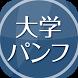 受験校選びの決定版『大学パンフ』 イベント・入試日程も網羅 by WIZE NET Inc