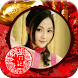 Chinese New Year Photo Frame by MobyApps Nation