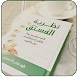 كتاب نظرية الفستق كامل by روايات حب - riwayat hob