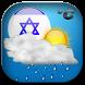 Israel Weather מזג ישראל by MiDeV