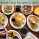 Street Food Recipes in Hindi by PSP Ventures