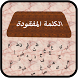 الكلمة المفقودة by Majed-J