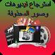 استرجاع فيديوهات وصور المحذوفة by Recover video &Restore deleted video image