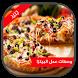 وصفات بيتزا سهلة منال العالم by Saudi Arabia Applications