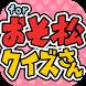 究極クイズ for おそ松さん -無料ゲームの決定版アプリ- by OBC48