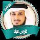 فارس عباد قرأن كاملاً بدون نت by القرآن الكريم بدون أنترنت بجودة ممتازة