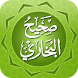 Sahih al-Bukhari (English) by AndSouls Islamic Apps