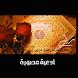 أدعية شهر رمضان by CATALYST - IT Services