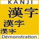 Memento Kanji Démo by FransOrienT