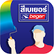 Beger Smart Painter by Beger