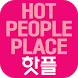hotpl(핫플) = hot people place by FEEL IT